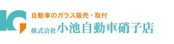 小池自動車ガラス店 栃木県宇都宮市の自動車ガラス専門店