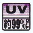 紫外線約99%カット