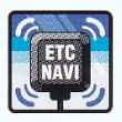 ETC・カーナビの電波を通します。特殊構造により熱線のみを遮断します。